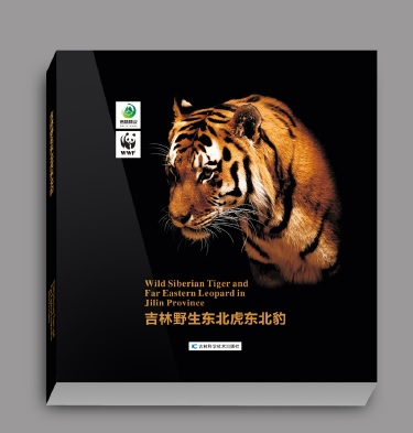 Tiger and Leopard in Jilin Province Book Cover